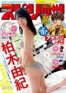 週刊ビッグコミックスピリッツ 2018年52号(2018年11月26日発売)
