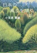 日本の風土を描く (上)