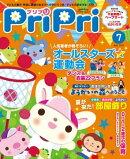 PriPri 2016年7月号