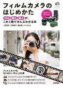 フィルムカメラのはじめかた 〜「知る・撮る・選ぶ」が、これ1冊でぜんぶわかる本