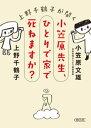 上野千鶴子が聞く 小笠原先生、ひとりで家で死ねますか?【電子書籍】[ 上野千鶴子 ]