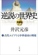 "逆説の世界史1 An Upside-Down History of the World vol.1 ""The Rise and Fall of Ancient Egypt and Confucian China"""