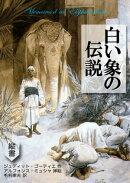白い象の伝説