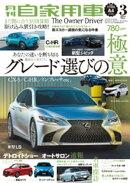 月刊自家用車 2017年 03月号
