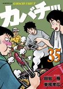 カバチ!!! ーカバチタレ!3ー(35)