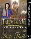 王様の仕立て屋〜サルト・フィニート〜 21【電子書籍】[ 大河原遁 ]
