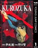 KUROZUKAー黒塚ー 1