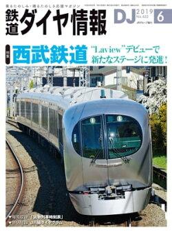 鉄道ダイヤ情報2019年6月号