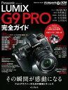 パナソニック LUMIX G9 PRO 完全ガイド【電子書籍】[ HARUKI ]