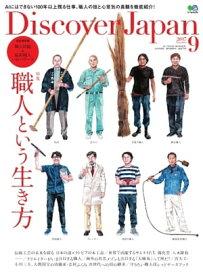 Discover Japan 2017年9月号【電子書籍】