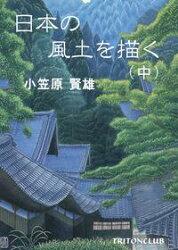 日本の風土を描く (中)