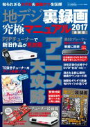 地デジ裏録画究極マニュアル2017最新版