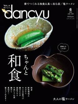 dancyu (ダンチュウ) 2020年 6月号 [雑誌]