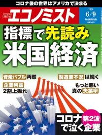 週刊エコノミスト2020年06月09日号【電子書籍】