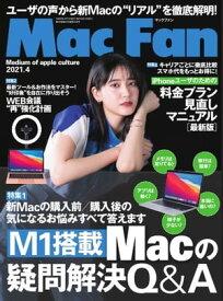 Mac Fan 2021年4月号【電子書籍】