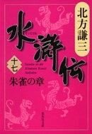 水滸伝 十七 朱雀の章