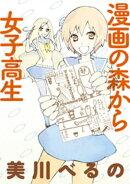 漫画の森から女子高生 STORIAダッシュ連載版Vol.4