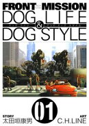 FRONT MISSION DOG LIFE & DOG STYLE1巻