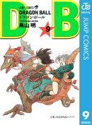 DRAGON BALL モノクロ版 9
