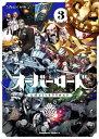 オーバーロード 公式コミックアラカルト(3)【電子書籍】[ 丸山 くがね ]