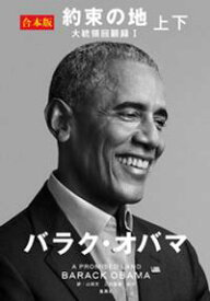 【電子合本版】約束の地 大統領回顧録1 上下【電子書籍】[ バラク・オバマ ]