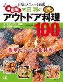 決定版!太田潤のアウトドア料理100