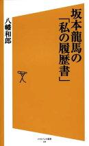 坂本龍馬の「私の履歴書」