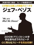 """【英語学習に最適! スピーチ動画案内付】心が震える偉人の英語スピーチ2 ジェフ・ベゾス""""We are What We Choos…"""