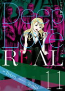 Deep Love REAL 〔完全版〕 11巻