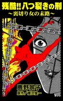 残酷!!八つ裂きの刑〜裏切り女の末路〜/異常愛欲にとらわれた女たちVol.2