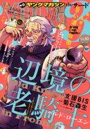 ヤングマガジン サード 2020年 Vol.10 [2020年9月4日発売]