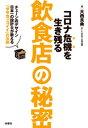 コロナ危機を生き残る飲食店の秘密〜チェーン店デザイン日本一の設計士が教える「ダサカッコイイ」の法則〜【電子書籍…