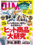 DIME (ダイム) 2019年 8月号