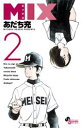 MIX(2)【電子書籍】[ あだち充 ]