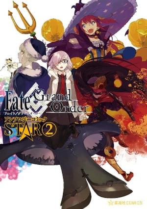 Fate/Grand Order アンソロジーコミック STAR2巻【電子書籍】[ TYPE-MOON他 ]