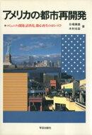 アメリカの都市再開発 : コミュニティ開発、活性化、都心再生のまちづくり