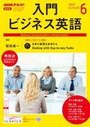NHKラジオ 入門ビジネス英語 2019年6月号[雑誌]