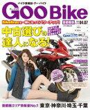 GooBike 2014年4月号