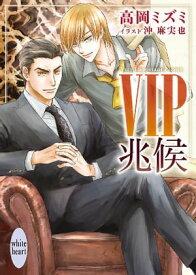 VIP 兆候 電子書籍特典付き【電子書籍】[ 高岡ミズミ ]