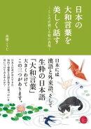 日本の大和言葉を美しく話すーこころが通じる和の表現