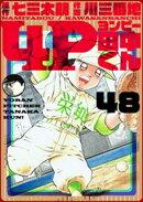 4P田中くん 48巻