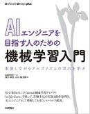 AIエンジニアを目指す人のための機械学習入門 実装しながらアルゴリズムの流れを学ぶ