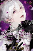 Rosen Blood〜背徳の冥館〜 3