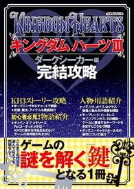 キングダム ハーツ3 ダークシーカー編・完結攻略【電子書籍】[ キングダムハーツ攻略委員会 ]