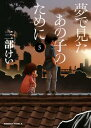夢で見たあの子のために(5)【電子書籍】[ 三部 けい ]