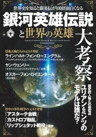 銀河英雄伝説と世界の英雄 大考察【電子書籍】[ 4tune box ]