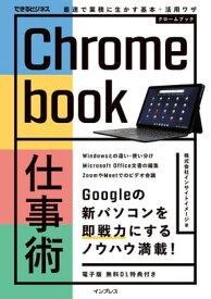 Chromebook仕事術 最速で業務に生かす基本+活用ワザ【電子書籍】[ 株式会社インサイトイメージ ]