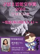 さばえ近松文学賞2013〜恋話(KOIBANA)〜