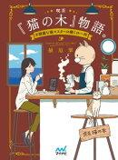 喫茶『猫の木』物語。〜不思議な猫マスターの癒しの一杯〜