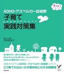 ADHD・アスペルガー症候群 子育て実践対策集
